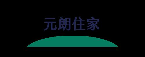元朗住家 logo