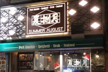 元朗-朗屏-富來-西餐廳-Summer August-夏捌月