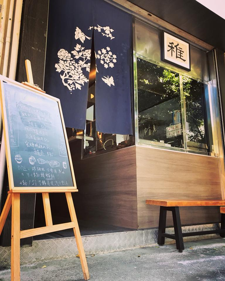 元朗-稚-日本料理